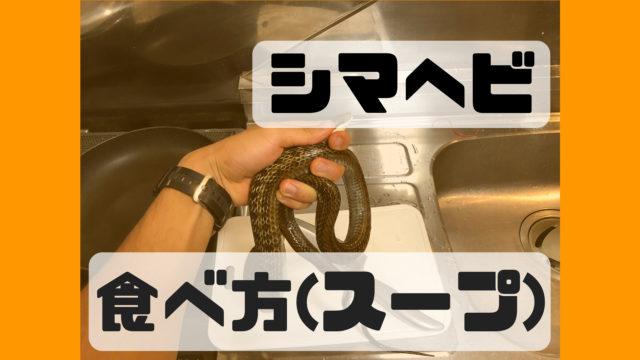 シマヘビ さばき方 食べ方 スープ