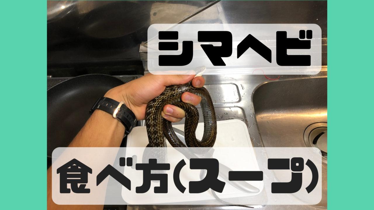 シマヘビ さばき方 食べ方