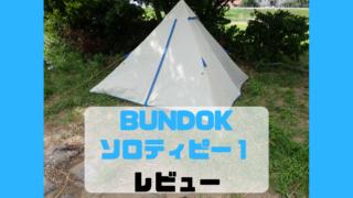 BUNDOK ソロティピー1 ワンポールテント レビュー