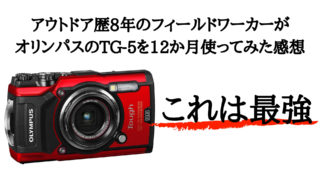 Olympus オリンパス Tough TG-5 アウトドアカメラ