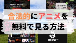 合法的 アニメ 無料 見る 方法