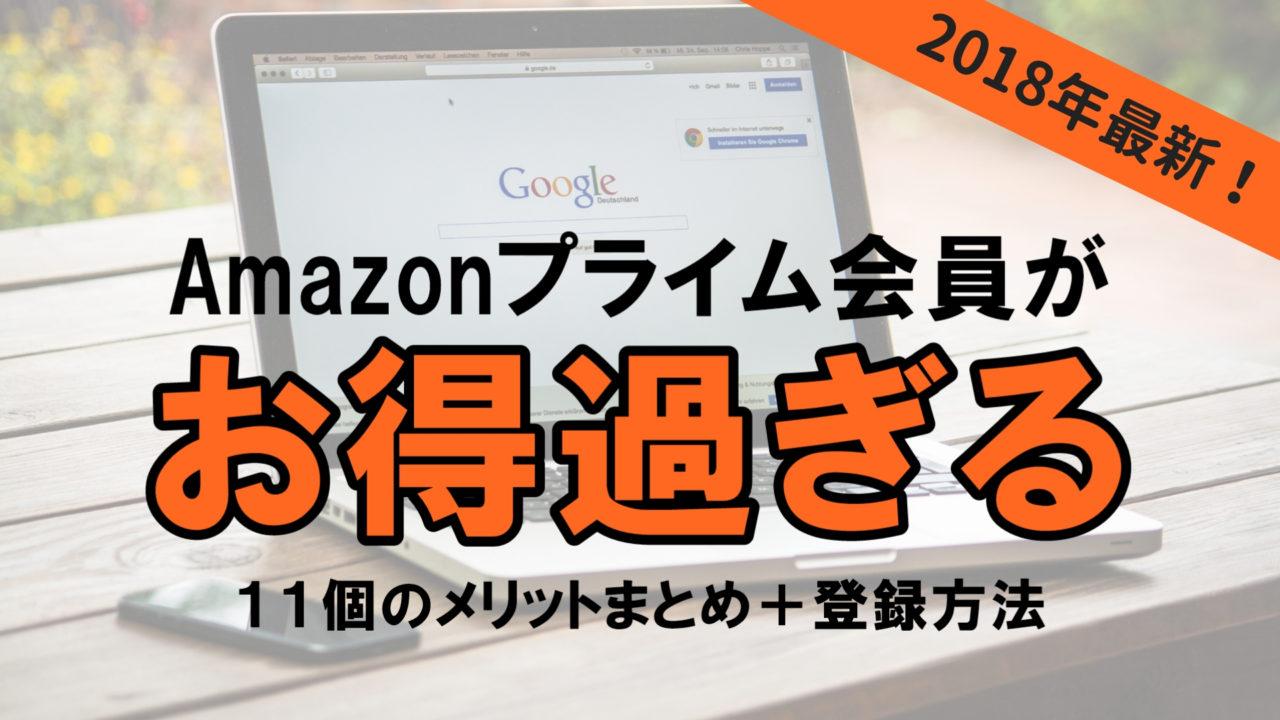 Amazonプライム会員 登録方法 メリット