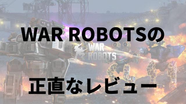 War Robots 感想 評価 レビュー