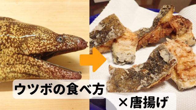 ウツボ 食べ方 唐揚げ 調理法