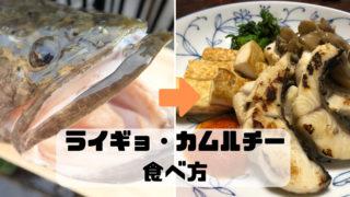 ライギョ カムルチー 食べ方 味 料理 調理