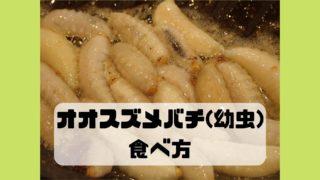 オオスズメバチ 幼虫 食べ方 味