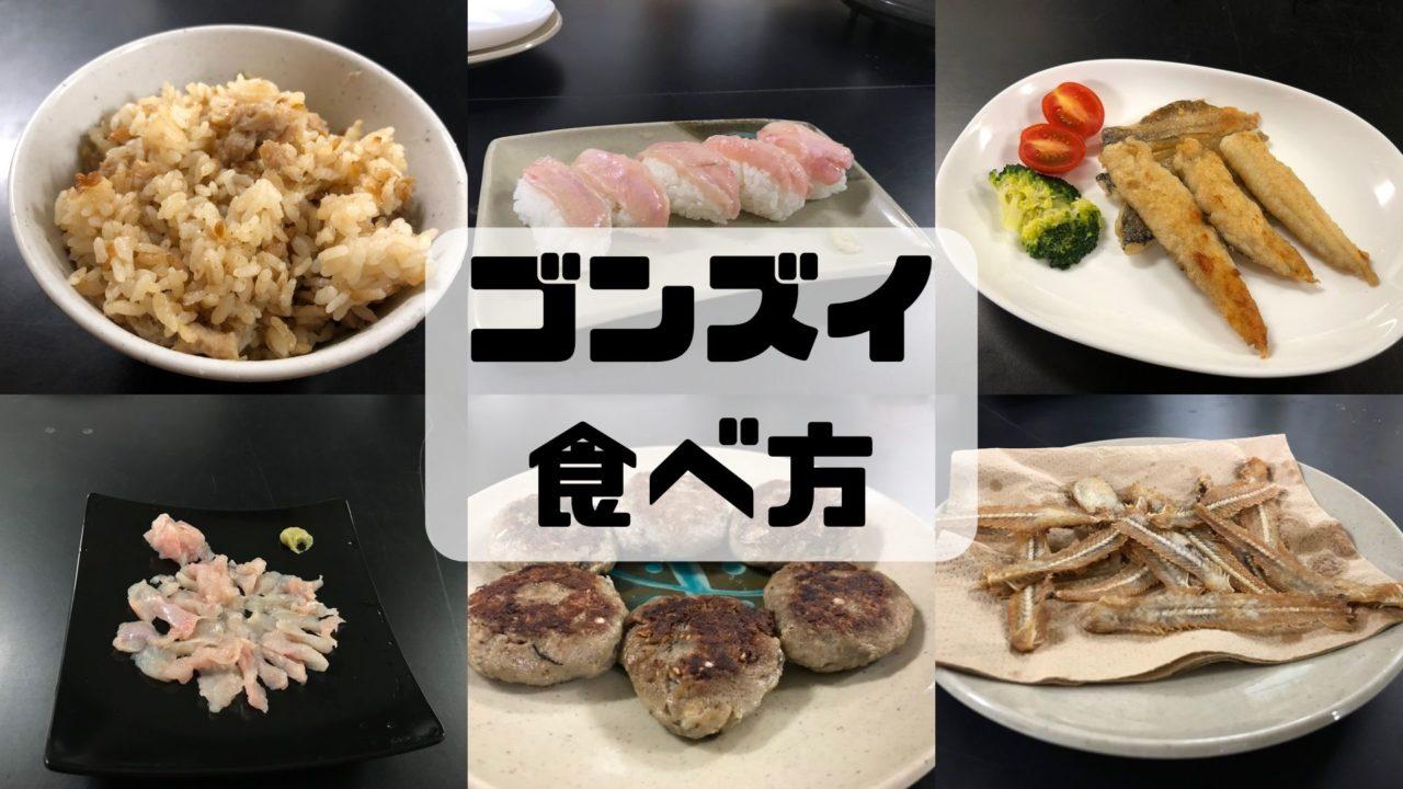 ゴンズイ 食べ方 調理補 レシピ 味