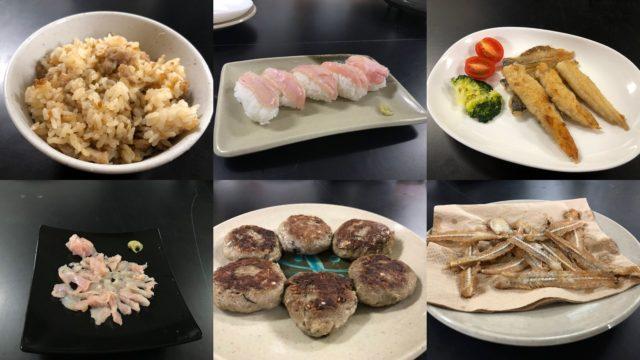 ゴンズイ 食べ方 調理 レシピ 味