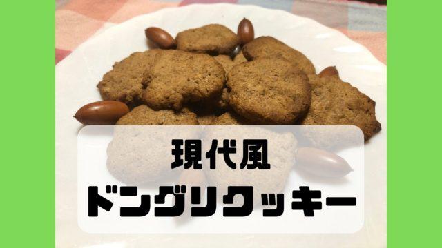 現代風ドングリクッキー 作り方 レシピ マテバシイ